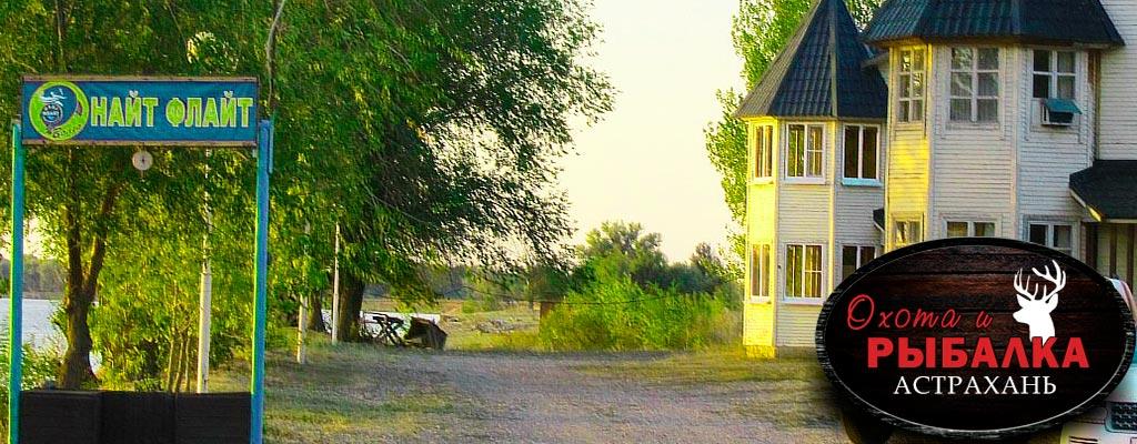 Лучшая базаНайтФлайтДельта в Астрахани ждет Вас!