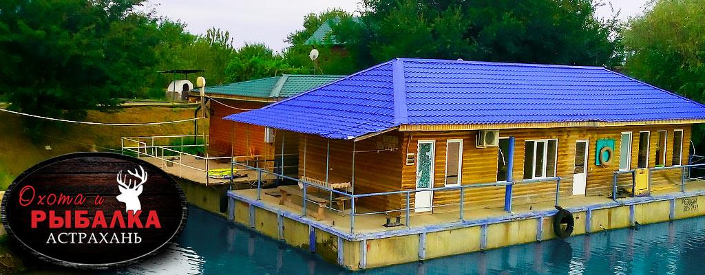 База отдыха Дом Рыбака в Астрахани знает как Вас удивить!